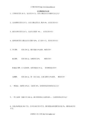 小学六年级数学百分数练习题.doc