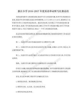 新庄小学2016-2017年度英语单词听写比赛总结.doc