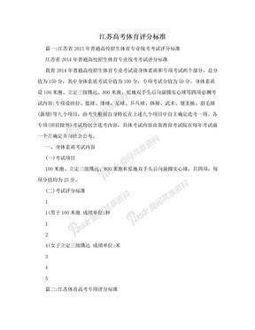 江苏高考体育评分标准.doc