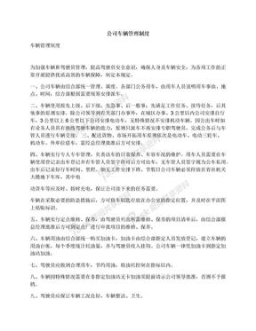 公司车辆管理制度.docx