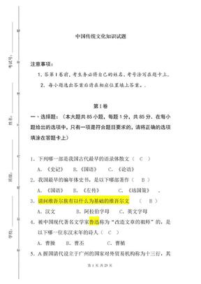 中国传统文化知识试题.doc