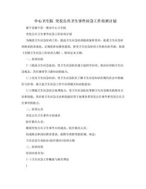 中心卫生院 突发公共卫生事件应急工作培训计划.doc