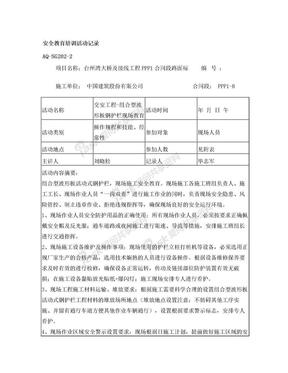 1-3、安全教育培训活动记录(交安工程.doc