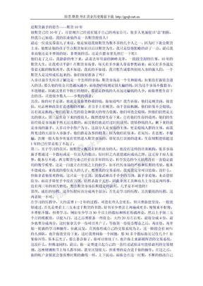 送期货新手的忠告-期货10年.doc