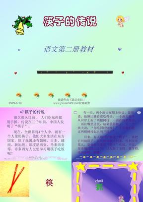 筷子的传说2.ppt