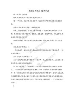 光影经典语录_经典语录.doc