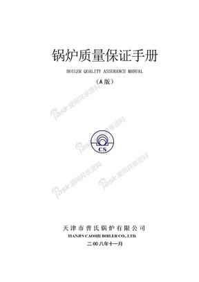 锅炉质量保证手册 .doc