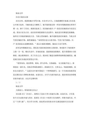 红岩江姐读后感.doc