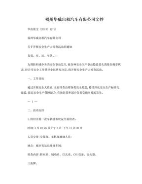 12号关于开展安全生产大检查活动的通知  (3).doc