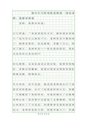 2019年初中生写给母校老师的一封信-老师,我想对你说.docx