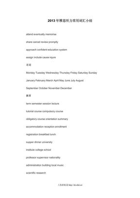 2013年雅思听力常用词汇小结.pdf