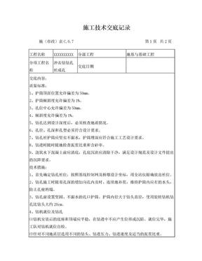 冲击钻钻孔桩成孔技术交底.doc