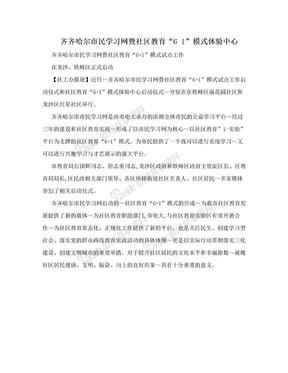 """齐齐哈尔市民学习网暨社区教育""""6 1""""模式体验中心.doc"""