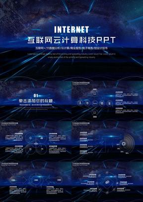互联网云计算科技PPT.pptx