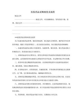 医院药品采购制度及流程.doc