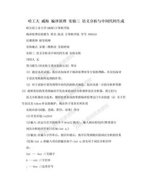 哈工大 威海 编译原理 实验三 语义分析与中间代码生成.doc