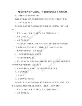 淘宝企业店铺开店流程:详细商家认证操作流程图解.doc