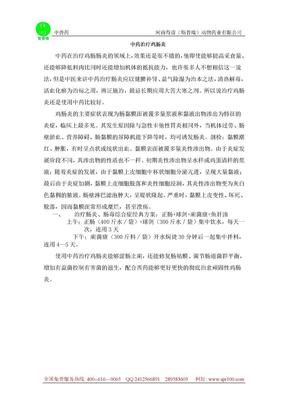 中药治疗鸡肠炎.doc