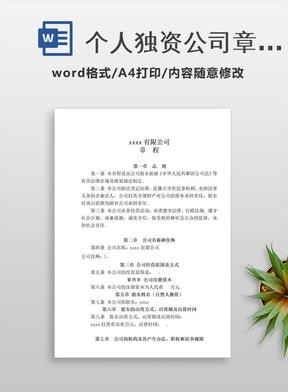 个人独资公司章程范本(正规).doc