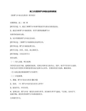 高二(8)班防煤气中毒安全教育教案.docx