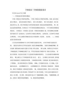 字体设计-字体的创意设计.doc