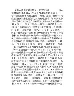 最新中星9号卫星接收机参数.doc