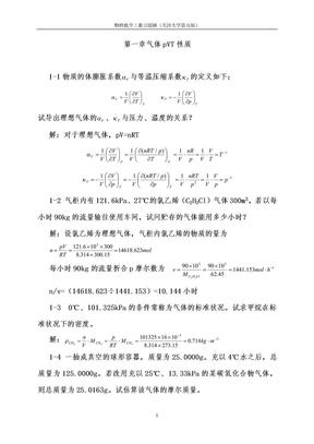 物理化学上册的答案_第五版_周亚平_高等教育出版社.doc