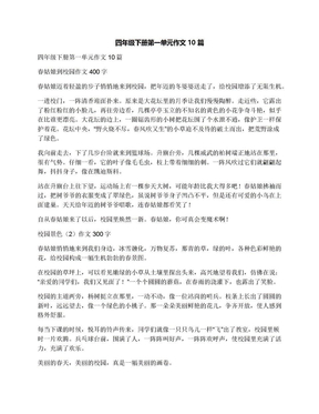 四年级下册第一单元作文10篇.docx