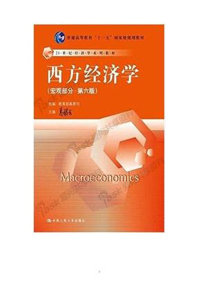 第六版高鸿业《西方经济学》(宏观部分)第6版教材.pdf