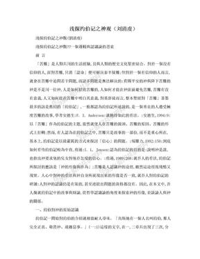 浅探约伯记之神观(刘清虔).doc