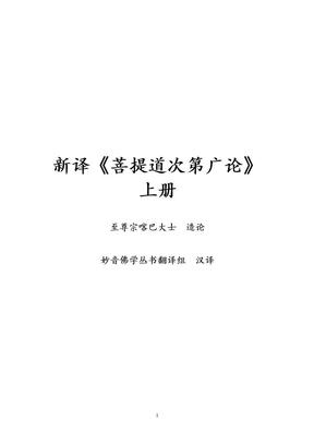 菩提道次第广论_妙音版新译.doc