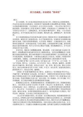 """员工忠诚度,企业建设""""致命伤"""".doc"""