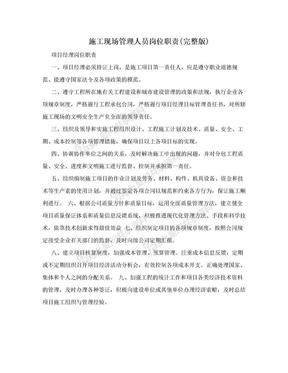 施工现场管理人员岗位职责(完整版).doc