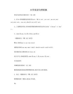 小学英语句型转换.doc