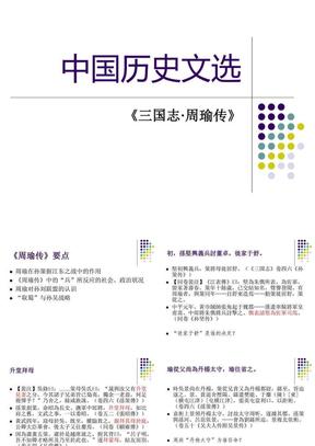 中国历史文选.ppt