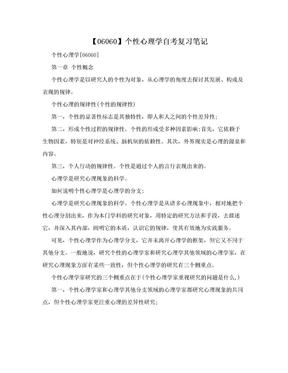 【06060】个性心理学自考复习笔记.doc