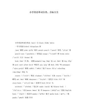 小学英语单词分类、音标大全.doc