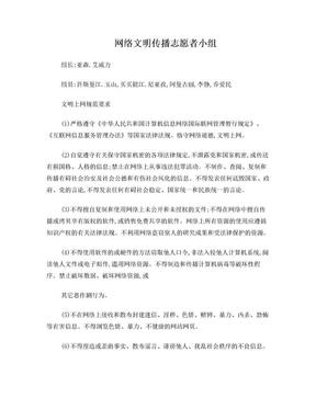 网络文明传播志愿者小组及文明上网规范要求.doc