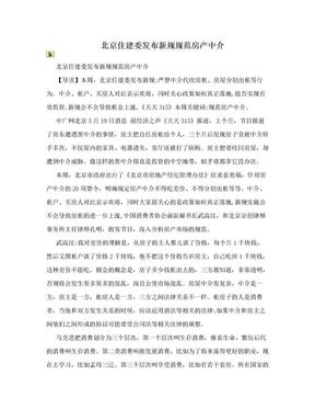 北京住建委发布新规规范房产中介.doc