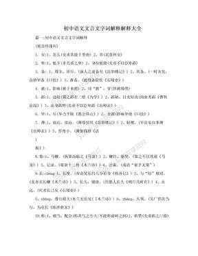 初中语文文言文字词解释解释大全.doc