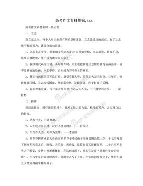 高考作文素材集锦.txt.doc