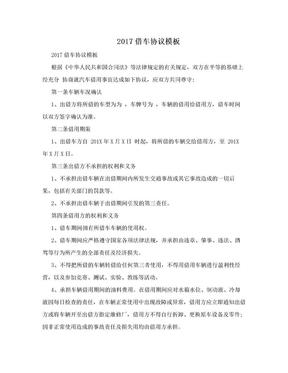 2017借车协议模板.doc