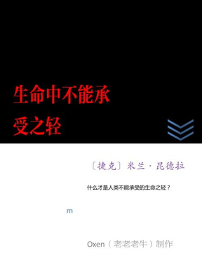 生命中不能承受之轻-kindle.pdf