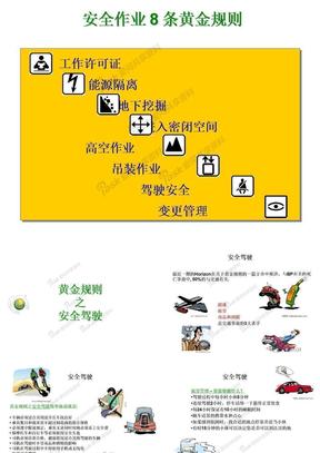 安全作业8条黄金规则.ppt