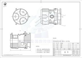 四轴加工中心样题.pdf