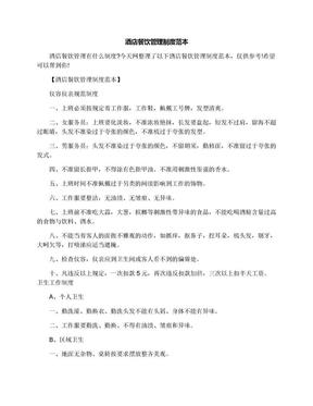 酒店餐饮管理制度范本.docx