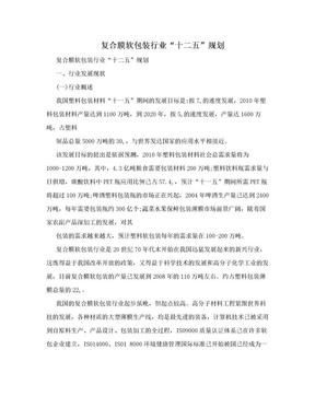 """复合膜软包装行业""""十二五""""规划.doc"""