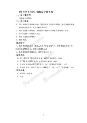 数字电子技术课程设计__智能抢答器.doc