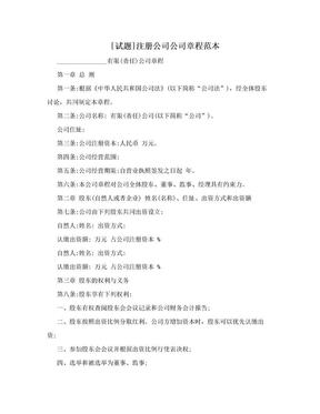 [试题]注册公司公司章程范本.doc