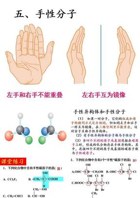 配合物的形成与应用(自).ppt